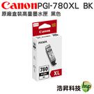 CANON PGI-780XL BK 黑 原廠墨水匣 盒裝 適用TS8170 TR8570