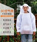 防蜂服-半身全套防蜂衣透氣養蜂蜜蜂專用工具蜂帽加厚 提拉米蘇