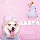 寵物雨衣短腿寵物防水四腳狗狗防護衣小型犬【匯美優品】