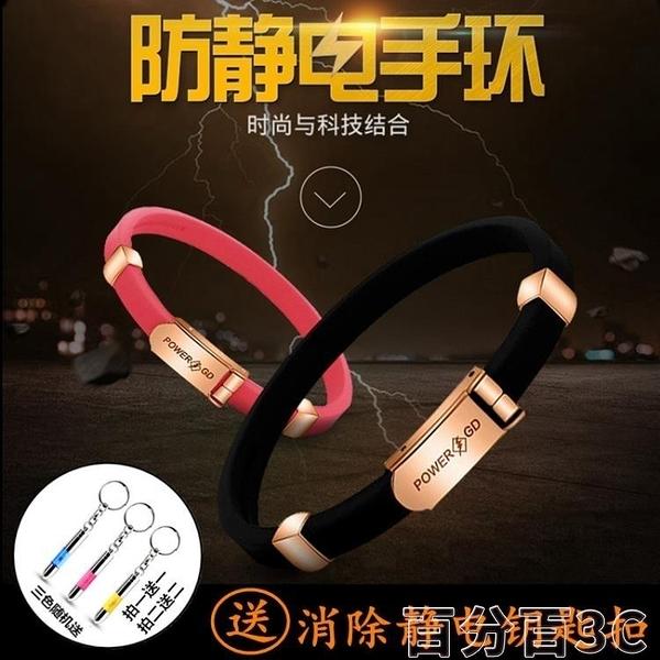 靜電手環 靜電手環人體防靜電無線 防靜電手腕帶 除靜電手環去 百分百