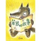 信誼/上誼/和誼創新 【好好讀小學堂】笨狼的故事[衛立兒生活館]