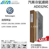 【久大電池】 福斯AD032NC冷氣濾網 適用 PASSAT 2000年~2005年 LUPO 1998年~2005年