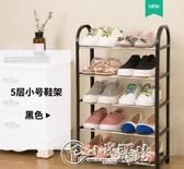 鐵架塑料寢室可拆卸超窄簡易多層鞋架門口組裝宿舍學生簡單放鞋架 小城驛站