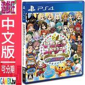 PS4 骰動人生好運道(中文版)