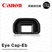 原廠 Canon 佳能 Eye Cap-Eb 接目鏡 觀景窗延伸器 眼罩 適 20D 30D 40D 50D ★可刷卡★ 薪創