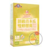 UDR 頂級青木瓜雙蜂膠囊【優.日常】