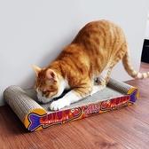 貓抓板貓玩具貓磨爪子貓用品貓抓床送貓薄荷 美芭