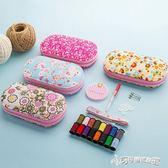 針線盒 便攜式旅行針線包大號小收納盒家用縫紉工具迷你針線盒套裝旅游 Cocoa