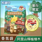 【熊寶貝】衣物香氛袋-阿里山檸榓檜木 14G