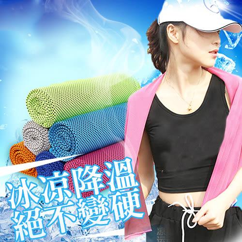 Cooltowl超涼感絕不變硬雙色運動冰涼巾28x100cm(1入)