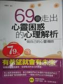 【書寶二手書T9/心靈成長_LDW】69個走出心靈困惑的心理解析_馮麗莎