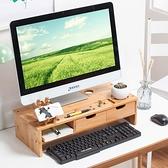 電腦螢幕架楠竹電腦增高架桌面收納置物架實木底座顯示屏增高托架顯示器架子微愛家居