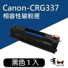 【有購豐】Canon 佳能 CRG-337 CRG-137 黑色副廠相容性碳粉匣(全新-CRG337 CRG137)