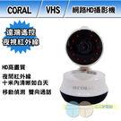 CORAL 遠端遙控網路HD攝影機 VHS 夜間紅外線10米高清晰攝影 可雙向對話