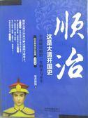 【書寶二手書T1/傳記_QJJ】這是大清開國史-順治_墨香滿樓_簡體