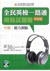 全民英檢一路通:中級聽力模擬試題冊(革新版)