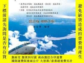 二手書博民逛書店罕見航空氣象學試題與解析增訂版(BOD八版)Y188953 蒲金