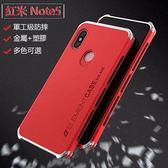 送玻璃貼 小米 红米 Note5 手機殼 保護套 紅米note5 Pro 裸機手感 金屬殼 全包殼 手機套 鎖螺絲 K6