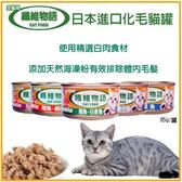 *WANG*【24罐】日本技術《纖維物語-化毛貓罐頭》化毛率84% 80g