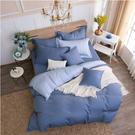 鴻宇 雙人特大床包薄被套組 天絲300織 波納藍 台灣製M2627