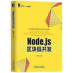 簡體書-十日到貨 R3Y【Node.js區塊鏈開發】 9787111566953 機械工業出版社 作者:朱誌文