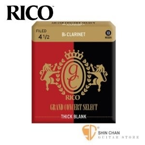 【4.5號豎笛/黑管竹片】【美國 RICO Grand Concert Select】【Thick Blank/Bb Clarinet】【10片/盒/紅黑包裝】