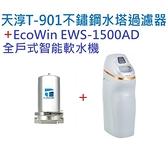 天淳10''不鏽鋼水塔過濾器T-901+EcoWin EWS-1500AD智能軟水機