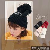 【天母嚴選】字母刺繡毛線球內刷毛針織毛帽(共四色)