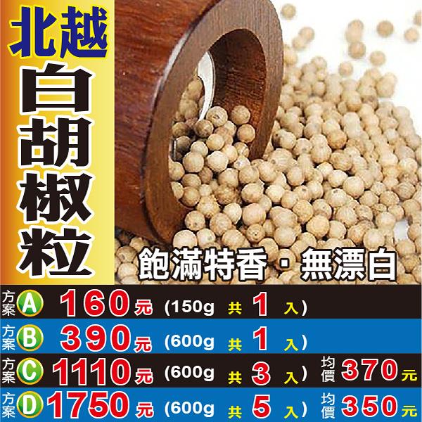 S1B111【白胡椒粒►600g】正宗越南║一斤以上可免費下單磨粉