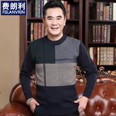 秋冬款爸爸毛衣中老年男40-50歲中年男士秋裝針織衫休閒寬鬆上衣