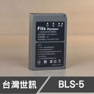 Olympus BLS-50 台灣世訊 日芯 副廠鋰電池 BLS50 BLS5 BLS1 BLS-5 E-M10 III E-M10 II