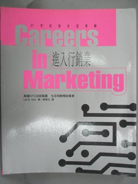【書寶二手書T9/行銷_ZFN】21世紀新生涯規劃-進入行銷業_LILA B.STAIR
