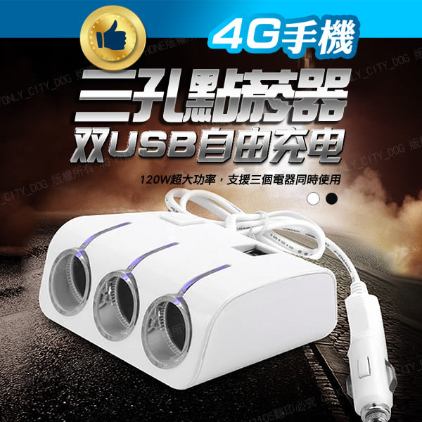 LED一分三汽車點菸器插座 三插+雙USB 安全開關 120W 一對三 手機充電 轉接頭 汽車充電【4G手機】