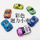 星星小舖 台灣出貨 彩色迴力小車 迴力車 慣性車 遊戲小車 小汽車 小跑車 交通造型玩具 玩具