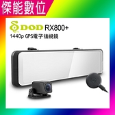 DOD RX800+ RX800 PLUS【贈128G】1440p GPS 電子後視鏡 11.26吋 雙鏡頭型行車記錄器 RX800升級款