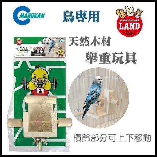 *KING WANG*日本Marukan《鳥專用-天然木材 舉重玩具》MB-112