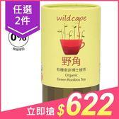 【任選2件$622】Wild Cape 野角 有機南非博士綠茶(40包)【小三美日】