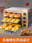 小型烤箱烤箱家用烘焙多功能全自動小型電烤箱30升大容量電烤箱家用烘焙 潮流衣舍