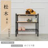 【dayneeds】松木60x30x60公分三層烤黑收納層架