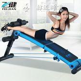 仰臥板 男女仰臥起坐器塑身運動健身器材家用多功能仰臥板LX