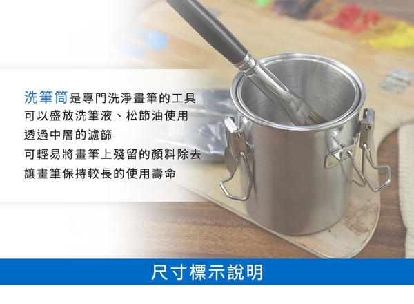 『ART小舖』油畫用 不鏽鋼製洗筆筒 中(2扣) 單個
