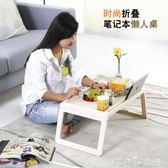 筆記本電腦桌床上可折疊懶人學生宿舍書桌寫字小桌子塑料純色簡約 igo 「潔思米」