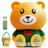 嬰幼兒童早教機小熊故事機可充電下載MP3寶寶音樂播放器玩具0-6歲  居家物語