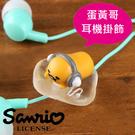 【日本進口正版】 蛋黃哥 C 聽音樂款 耳機掛飾 擺飾 戴耳機 三麗鷗 - 604606