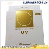 送拭鏡筆 SUNPOWER TOP1 UV 49mm 49 超薄框 鈦元素 鏡片濾鏡 保護鏡 湧蓮公司貨