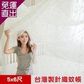 凱蕾絲帝 100%台灣製造~堅固耐用雙人5尺專用針織蚊帳(開單門)米白【免運直出】