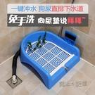 狗廁所自動沖水直排下水道清洗小型犬泰迪便便器便盆尿盆狗貓廁所 ATF 魔法鞋櫃