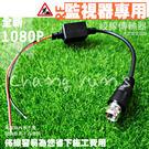 高雄監視器 絞線傳輸器 Cable線網路線RF 視頻轉換 適攝影機DVR CVI TVI AHD (1入)海康可取雄邁