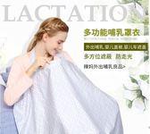 哺乳巾 十月結晶哺乳巾喂奶遮擋衣哺乳遮巾防走光外出紗佈罩衣遮羞佈披肩【全館九折】