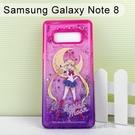 美少女戰士漸層水鑽流沙軟殼 三星 Galaxy Note 8 N950FD (6.3吋) 月光仙子【正版授權】